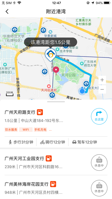劳动者港湾 screenshot three
