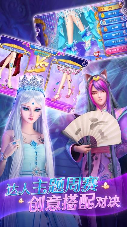 叶罗丽公主水晶鞋——仙子养成装扮游戏 screenshot-3