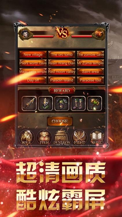 烈焰屠龙-王者归来 screenshot-5
