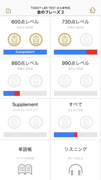 英単語  by 物書堂 screenshot1