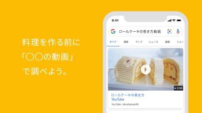 Google アプリ ScreenShot7