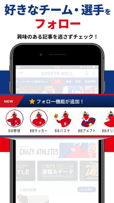 スポーツブル(スポブル) ScreenShot9