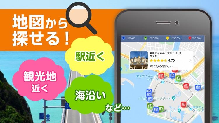 旅比較ねっと ホテル予約 screenshot-3
