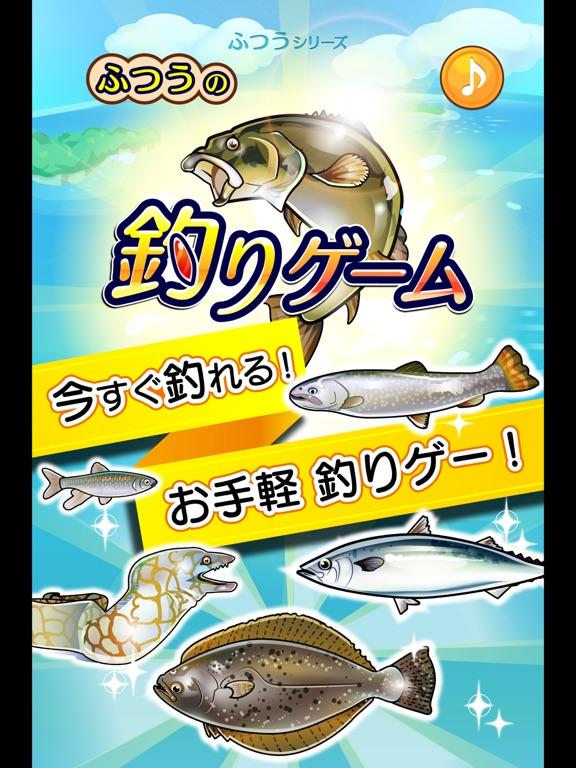 ふつうの釣りゲーム 人気の魚釣りゲームのおすすめ画像1