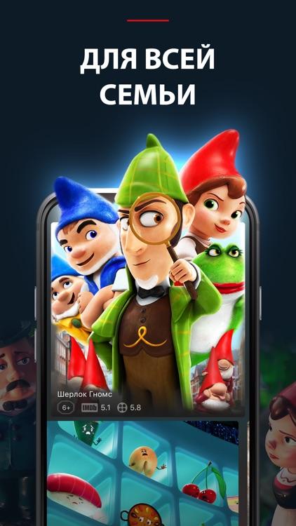 Смотреть сериалы и кино онлайн screenshot-3