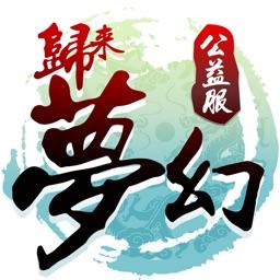 梦幻归来-回合制西游手游私服版