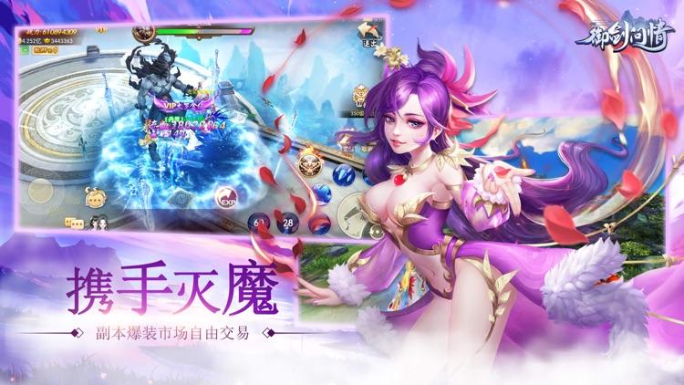 御剑问情:国风仙侠手游 screenshot-3