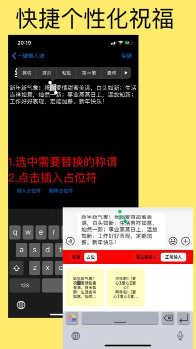 一键 朋友圈不折叠输入法 screenshot 2