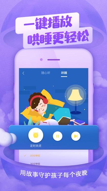 喜马拉雅儿童-听凯叔讲绘本故事儿歌大全 screenshot-4