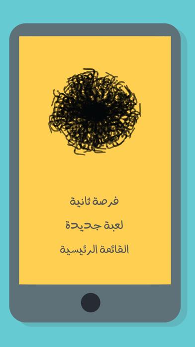 حزورة screenshot 6