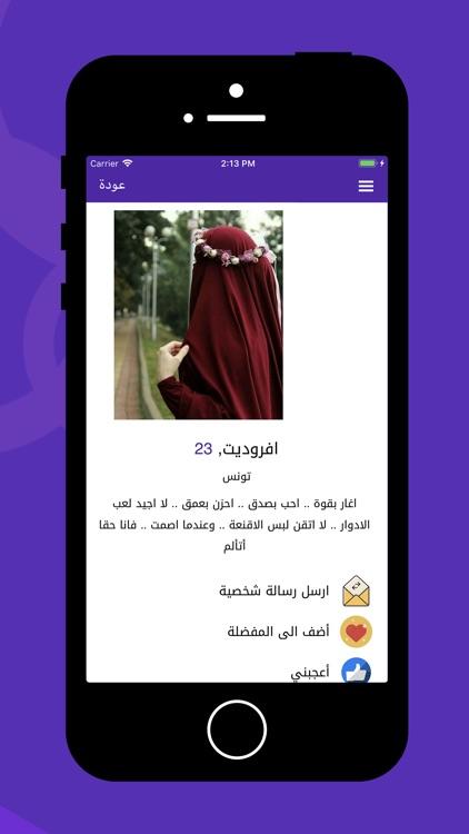 دردشاتي -تعارف شات دردشة وزواج screenshot-4