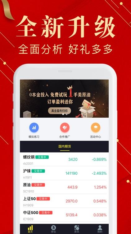 龙升期货-专业期货交易软件 screenshot-3