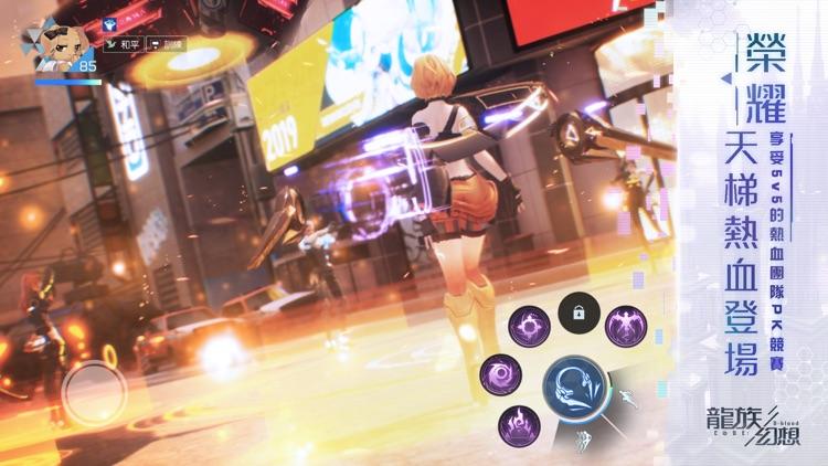 龍族幻想 screenshot-0