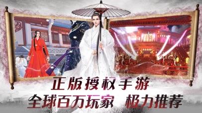 烈火如歌—全球华人第一恋爱武侠手游 screenshot 2