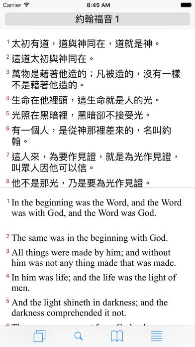 聖經工具(和合本)のおすすめ画像2