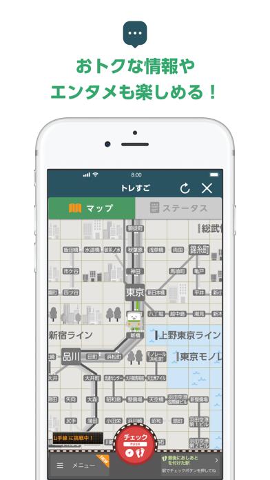 JR東日本アプリのおすすめ画像6