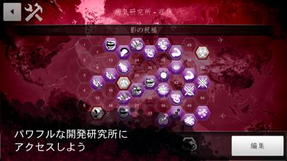 Plague Inc 伝染病株式会社:シナリオクリエイター ScreenShot2