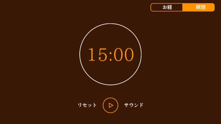 スマナサーラ長老の『ブッダの日常読誦経典』 screenshot-4