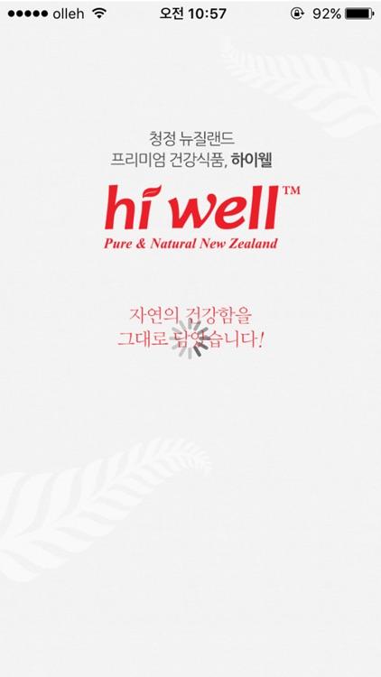 건강식품 하이웰 - hiwell