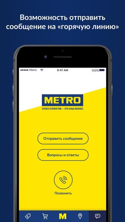 METRO  Cash And Carry screenshot-5
