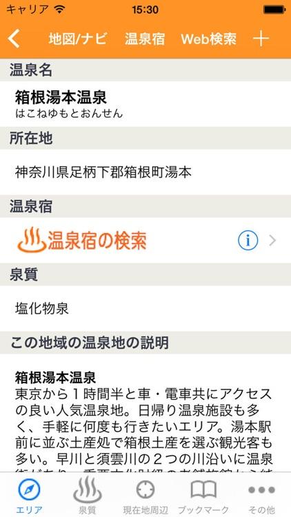 Onsen Search