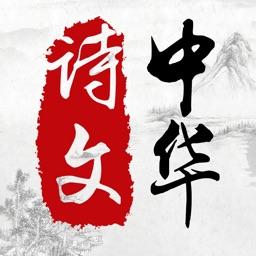 中华诗文watch版