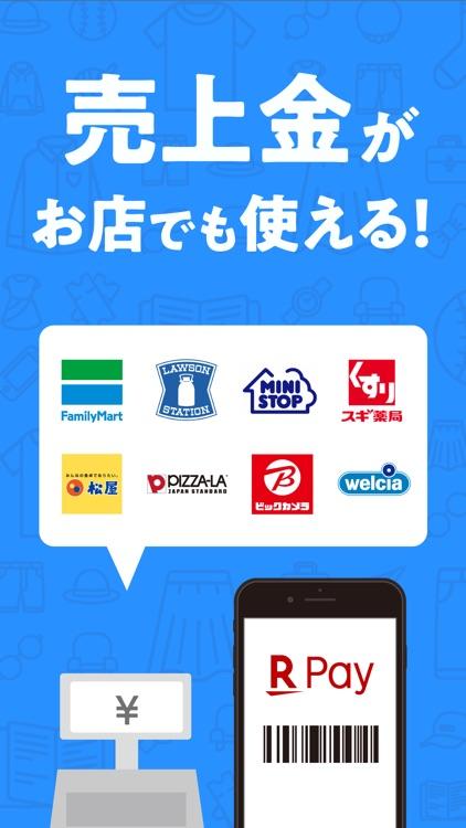 ラクマ(旧フリル)- 楽天のフリマアプリ screenshot-5