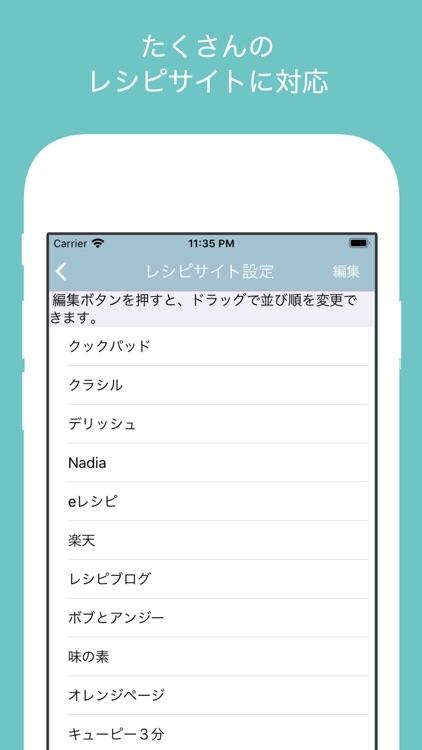 人気レシピ検索 - レシピサイトをまとめて検索&メモ対応 screenshot-3