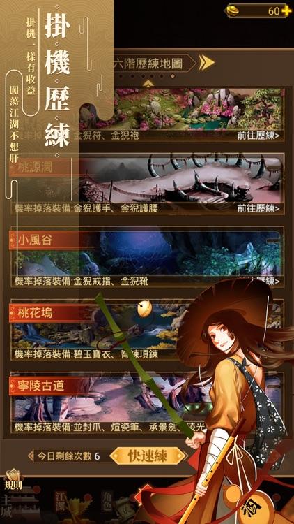 武林英雄傳 screenshot-4