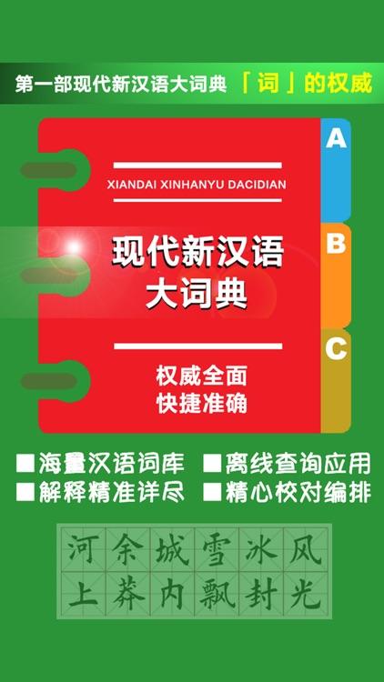 现代新汉语大词典 -中文学习词语检索