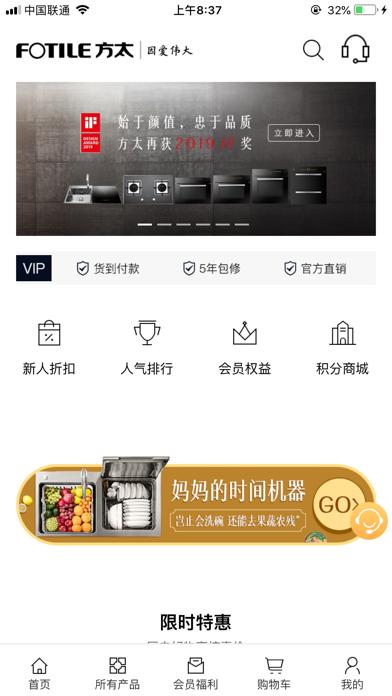 方太商城 screenshot 1