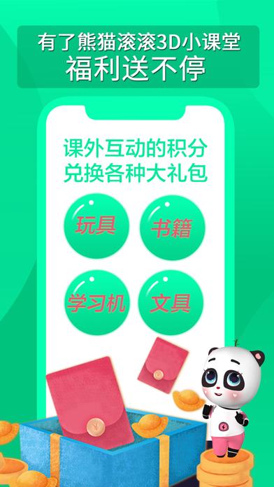 熊猫滚滚3D小课堂 screenshot 6