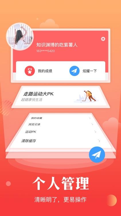 惠头条-热点新闻资讯阅读平台 screenshot-4