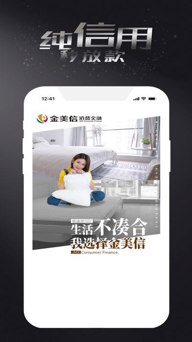 金美信金融-信用贷款借钱帮手 screenshot three