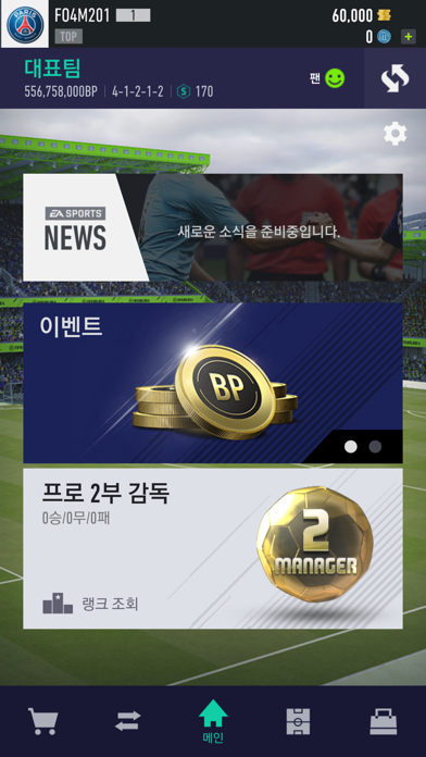 다운로드 FIFA ONLINE 4 M by EA SPORTS™ Android 용