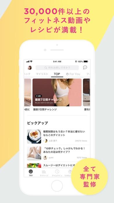 ダウンロード FiNC/フィンク AIダイエットトレーナー -PC用