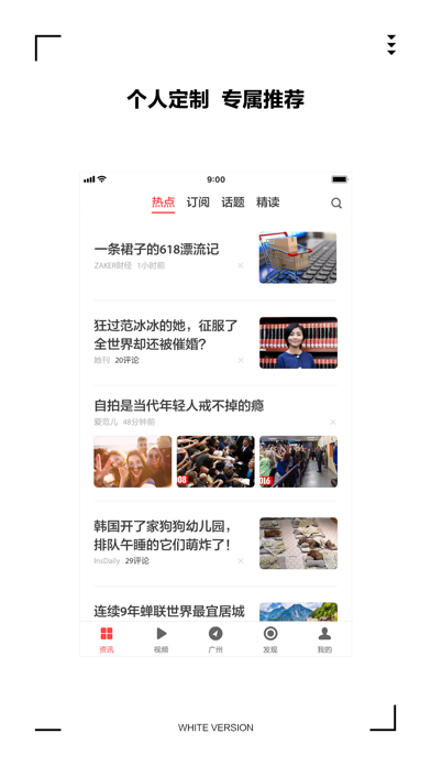 ZAKER - 时事头条新闻 screenshot three