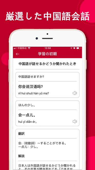 中国語翻訳-中国語写真音声翻訳アプリのおすすめ画像7