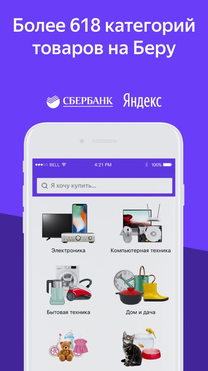 BERU: 500 рублей на 1-й заказ