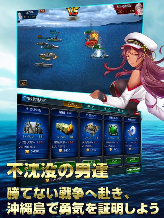 戦艦バトルのおすすめ画像4