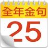 全年金句日曆