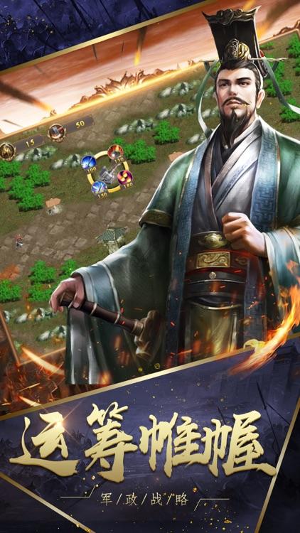 真三国:帝王霸业 screenshot-3