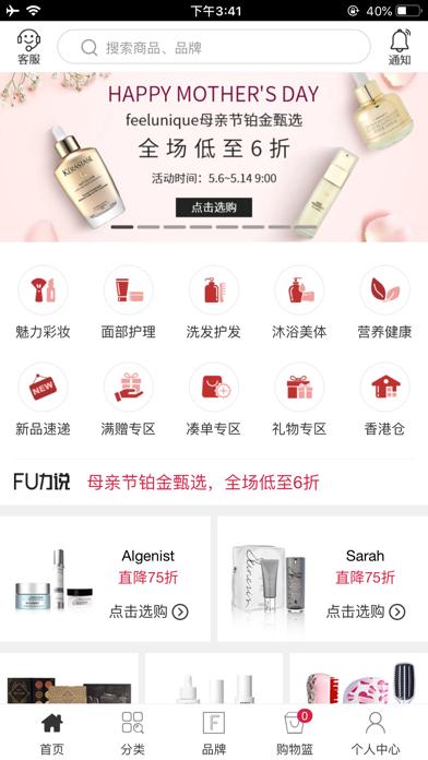 Feelunique海淘 screenshot 1