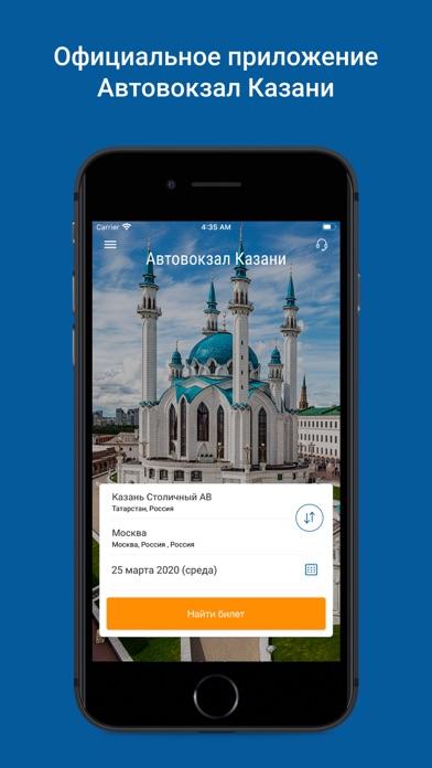Автовокзал КазаниСкриншоты 1