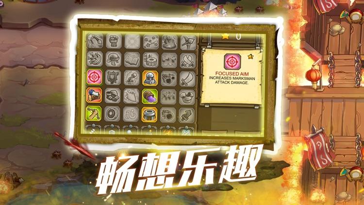 皇城护卫 screenshot-4
