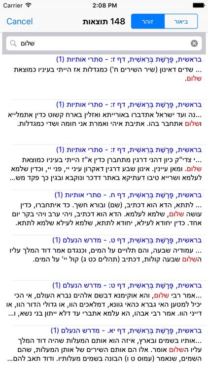 Esh Zohar Hadash אש זוהר חדש screenshot-3