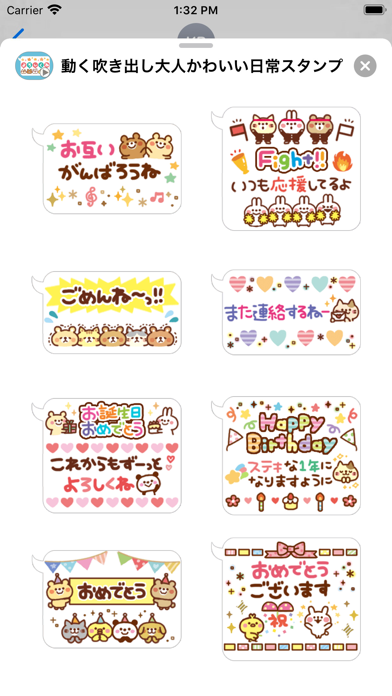 Moving! Adult cute stickers screenshot 3