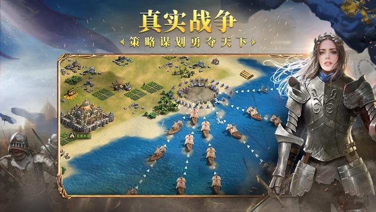 英雄之城II-全球战争策略手游 screenshot-5