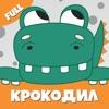 Крокодил слова игра Крокадил