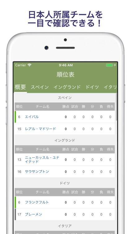 JPFoot screenshot-3